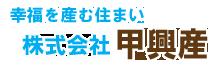 株式会社甲興産